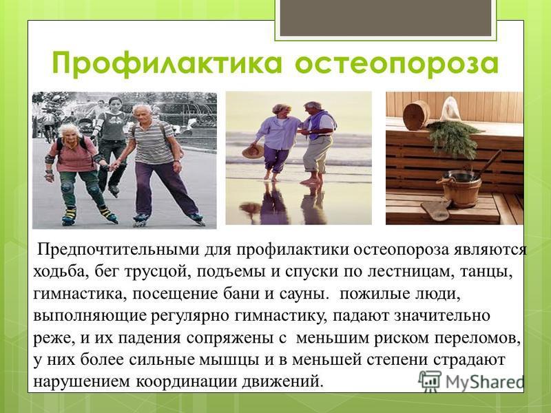 Профилактика остеопороза в пожилом возрасте презентация