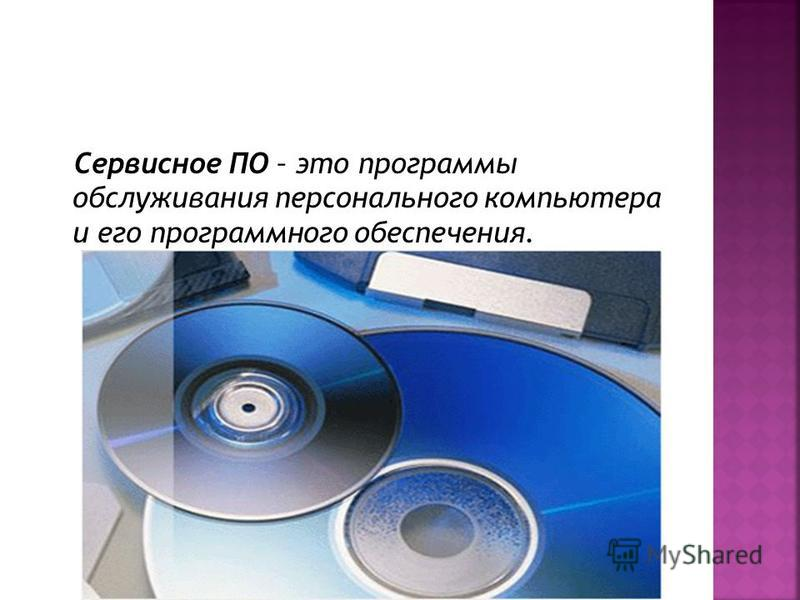 Сервисное ПО – это программы обслуживания персонального компьютера и его программного обеспечения.