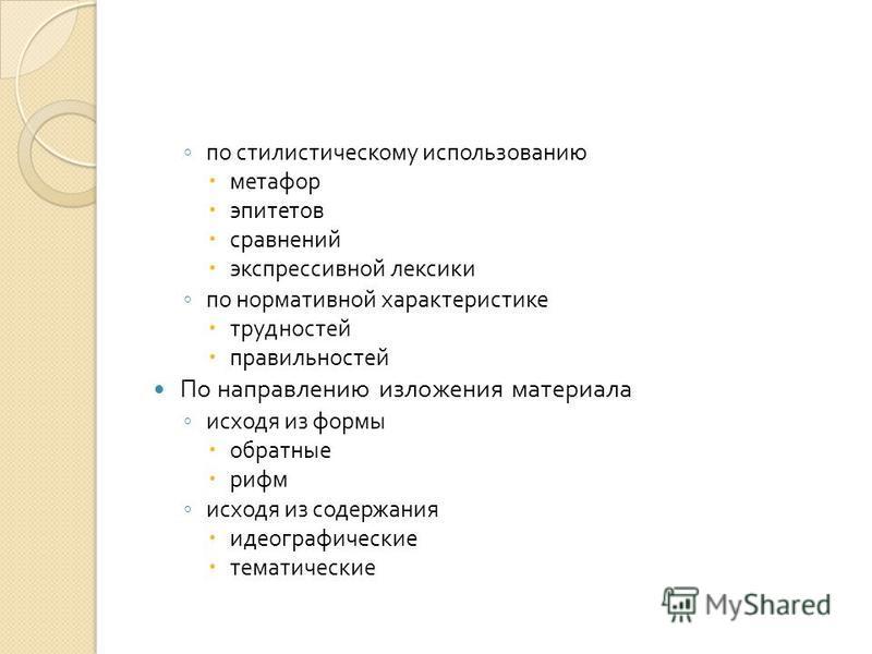 Сводный Словарь Современной Русской Лексики
