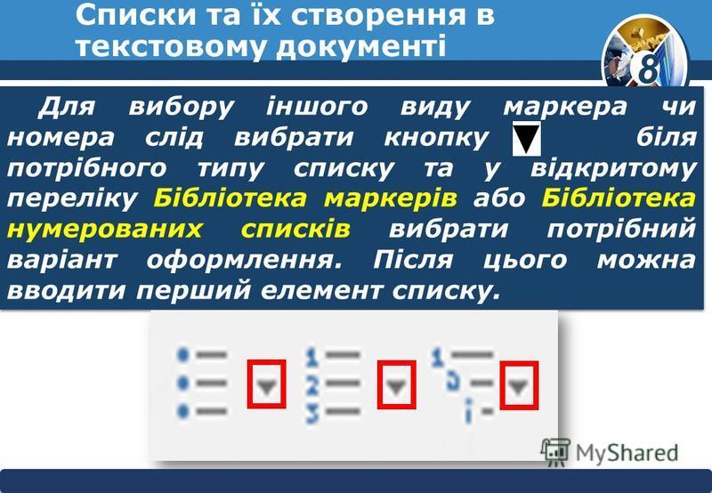 8 © Вивчаємо інформатику teach- inf.at.uateach- inf.at.ua Списки та їх створення в текстовому документі Для вибору іншого виду маркера чи номера слід вибрати кнопку біля потрібного типу списку та у відкритому переліку Бібліотека маркерів або Бібліоте