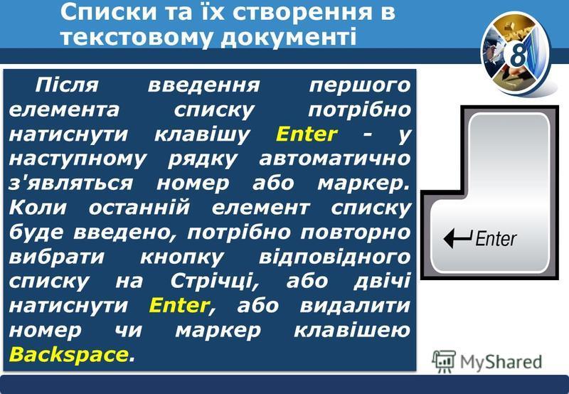 8 © Вивчаємо інформатику teach- inf.at.uateach- inf.at.ua Списки та їх створення в текстовому документі Після введення першого елемента списку потрібно натиснути клавішу Enter - у наступному рядку автоматично з'являться номер або маркер. Коли останні