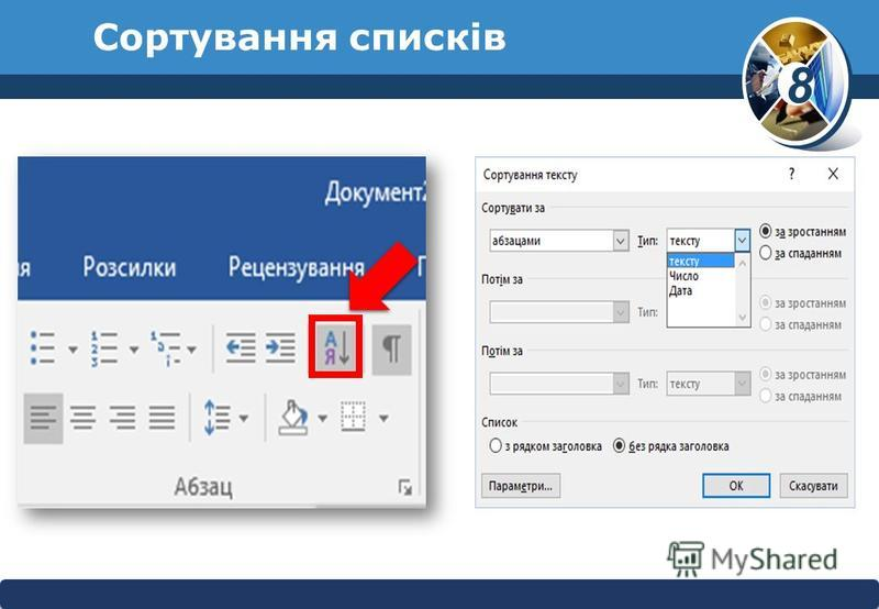 8 © Вивчаємо інформатику teach- inf.at.uateach- inf.at.ua Сортування списків