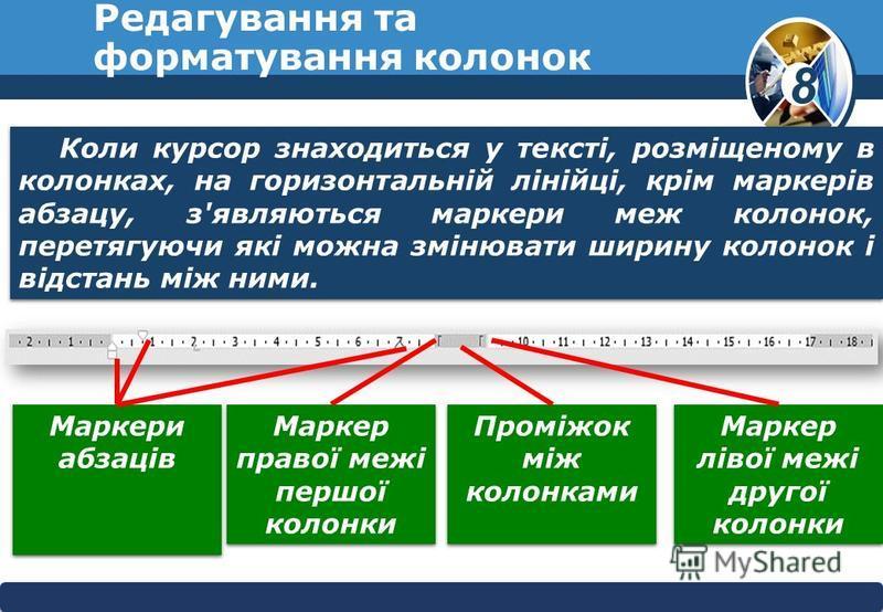 8 © Вивчаємо інформатику teach- inf.at.uateach- inf.at.ua Редагування та форматування колонок Коли курсор знаходиться у тексті, розміщеному в колонках, на горизонтальній лінійці, крім маркерів абзацу, з'являються маркери меж колонок, перетягуючи які