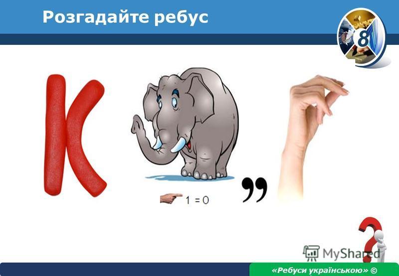 8 © Вивчаємо інформатику teach- inf.at.uateach- inf.at.ua Розгадайте ребус «Ребуси українською» © rebus1.com
