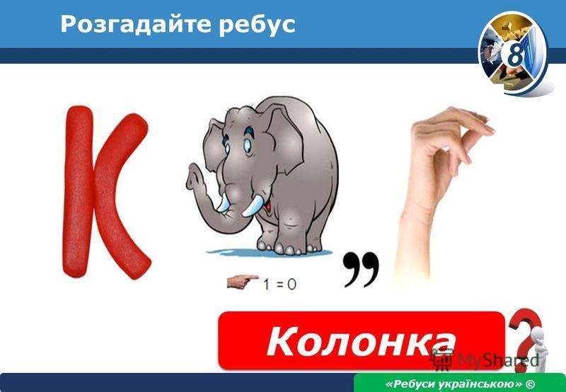 8 © Вивчаємо інформатику teach- inf.at.uateach- inf.at.ua Розгадайте ребус Колонка «Ребуси українською» © rebus1.com