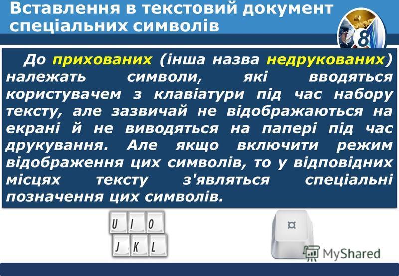 8 © Вивчаємо інформатику teach- inf.at.uateach- inf.at.ua Вставлення в текстовий документ спеціальних символів До прихованих (інша назва недрукованих) належать символи, які вводяться користувачем з клавіатури під час набору тексту, але зазвичай не ві