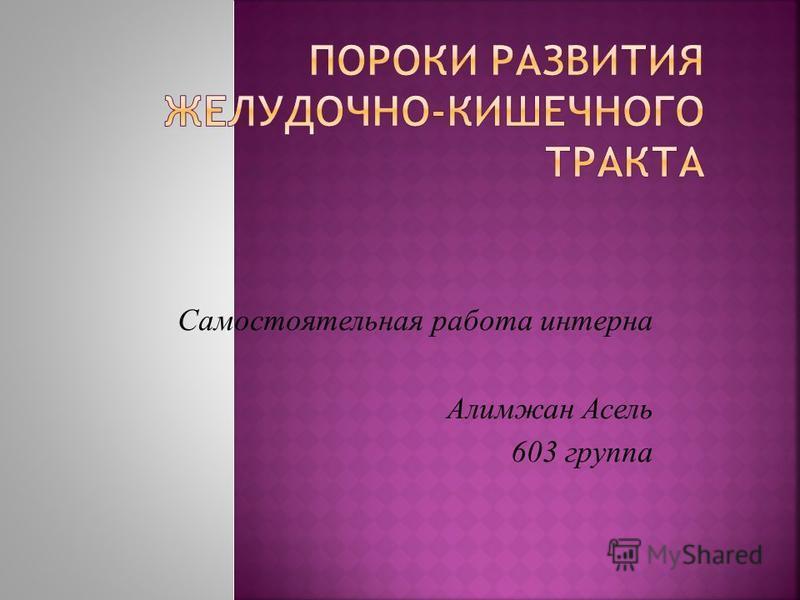 Самостоятельная работа интерна Алимжан Асель 603 группа