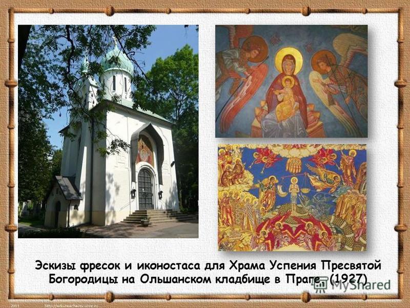 Эскизы фресок и иконостаса для Храма Успения Пресвятой Богородицы на Ольшанском кладбище в Праге. (1927)