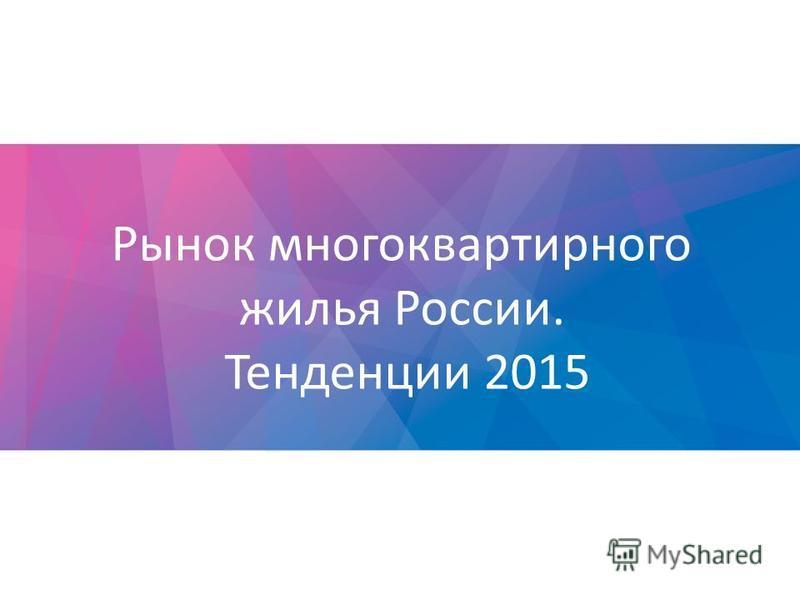 Рынок многоквартирного жилья России. Тенденции 2015