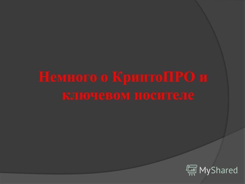 Немного о КриптоПРО и ключевом носителе