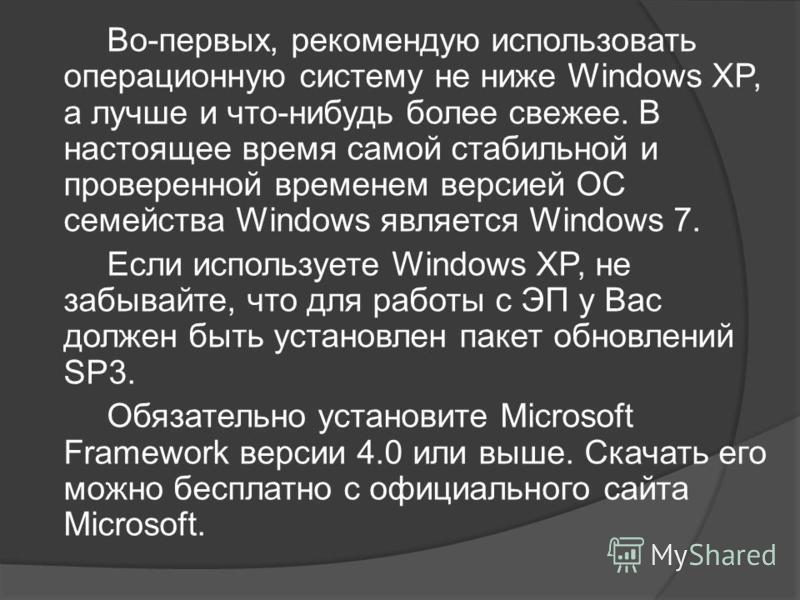 Во-первых, рекомендую использовать операционную систему не ниже Windows XP, а лучше и что-нибудь более свежее. В настоящее время самой стабильной и проверенной временем версией ОС семейства Windows является Windows 7. Если используете Windows XP, не