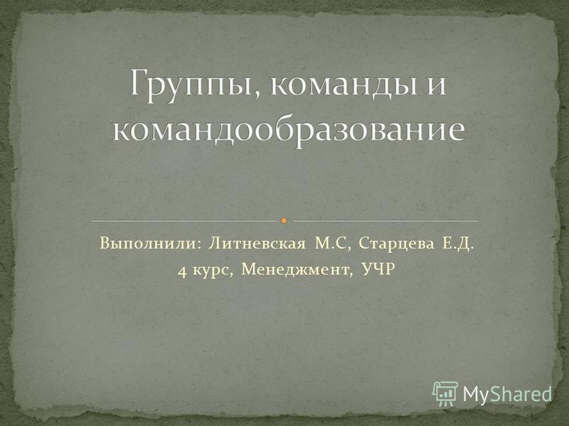 Выполнили: Литневская М.С, Старцева Е.Д. 4 курс, Менеджмент, УЧР
