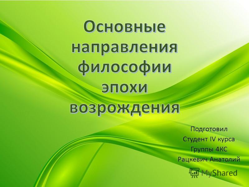 Подготовил Студент IV курса Группы 4КС Рацкевич Анатолий