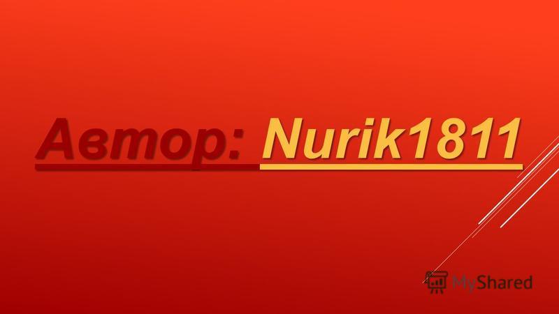 Автор: Nurik1811