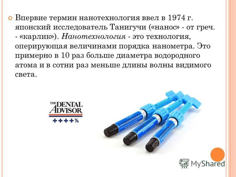 Впервие термин нанотехнология ввел в 1974 г. японский исследователь Танигучи («нанос» - от греч. - «карлик»). Нанотехнология - это технология, оперирующая величинами порядка нанометра. Это примерно в 10 раз больше диаметра водородного атома и в сотни