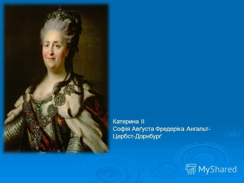 Катерина ІІ Софія Авґуста Фредеріка Ангальт- Цербст-Дорнбурґ