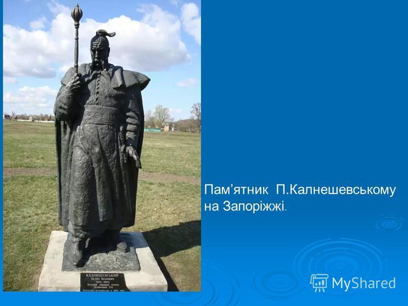 Памятник П.Калнешевському на Запоріжжі.