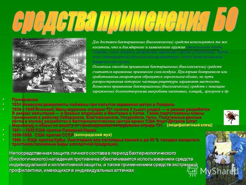 Применение Применение 1934 Немецкие диверсанты пойманы при попытке заражения метро в Лондоне. 1934 Немецкие диверсанты пойманы при попытке заражения метро в Лондоне. 19391945 Японией: Маньчжурским отрядом 731 против 3 тысяч людей в рамках разработки.