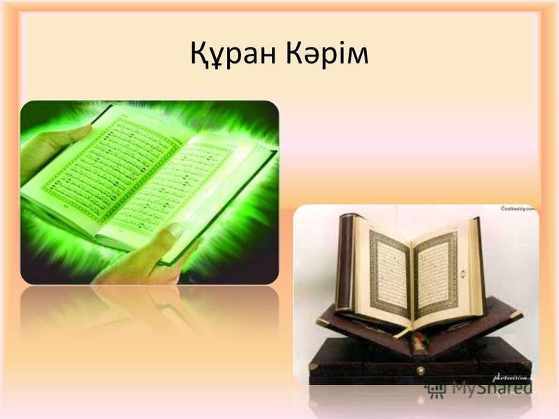 Құран Кәрім