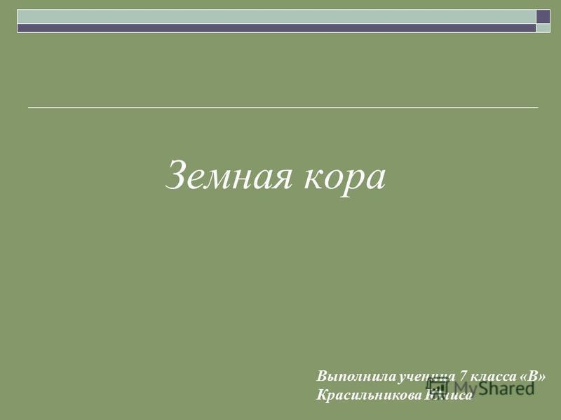 Земная кора Выполнила ученица 7 класса «В» Красильникова Юлиса