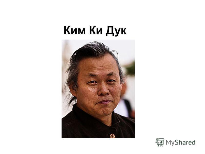 Ким Ки Дук