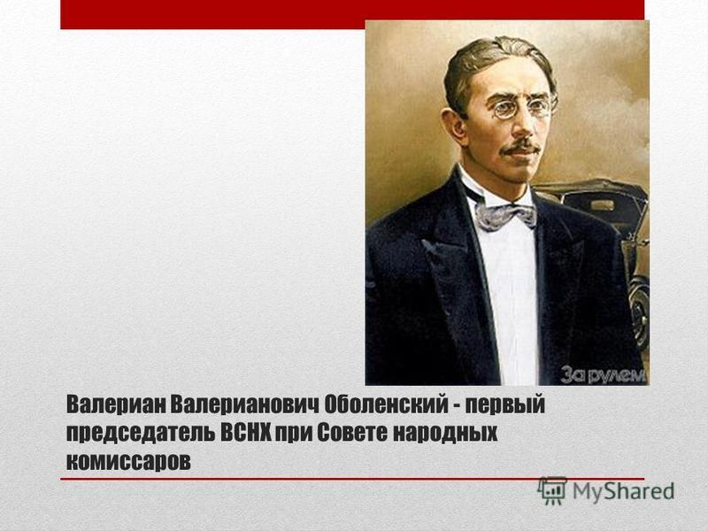 Валериан Валерианович Оболенский - первый председатель ВСНХ при Совете народных комиссаров