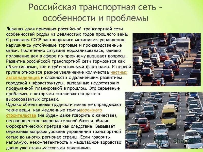 Львиная доля присущих российской транспортной сети особенностей родом из девяностых годов прошлого века. С развалом СССР застопорились механизмы управления, нарушились устойчивые торговые и производственные связи. Постепенно ситуация нормализовалась,