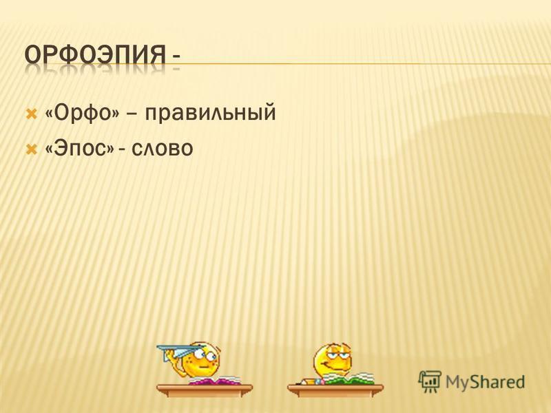 «Орфо» – правильный «Эпос» - слово