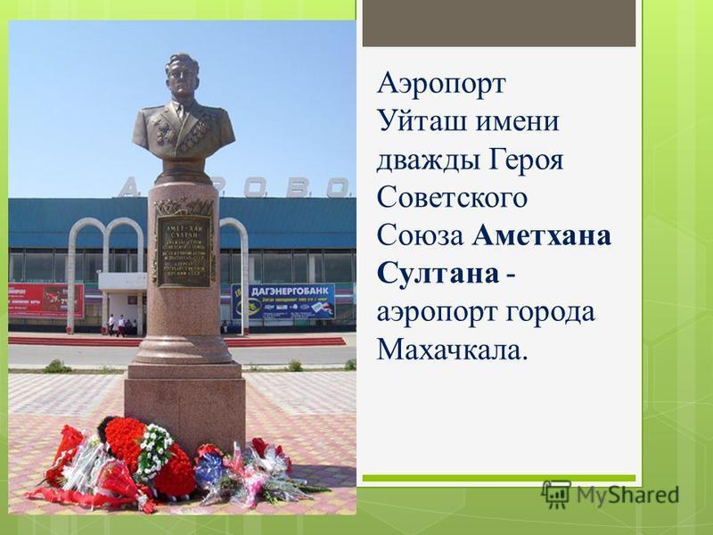 Аэропорт Уйташ имени дважды Героя Советского Союза Аметхана Султана - аэропорт города Махачкала.