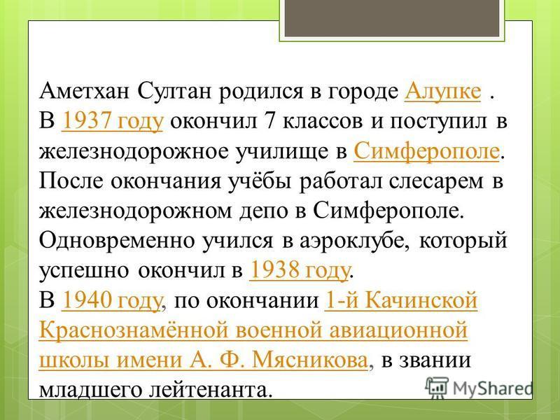 Аметхан Султан родился в городе Алупке.Алупке В 1937 году окончил 7 классов и поступил в железнодорожное училище в Симферополе.1937 году Симферополе После окончания учёбы работал слесарем в железнодорожном депо в Симферополе. Одновременно учился в аэ