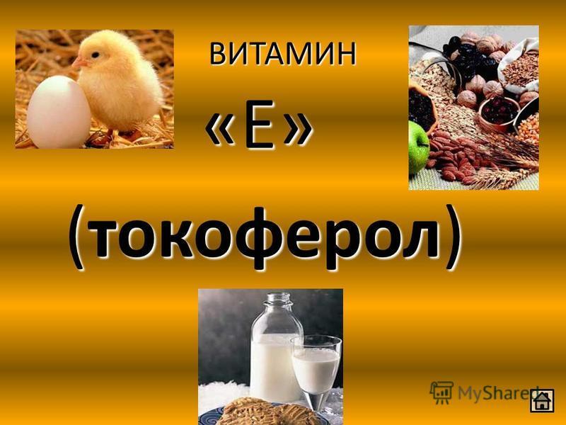 ВИТАМИН «Е» «Е» (токоферол) (токоферол)