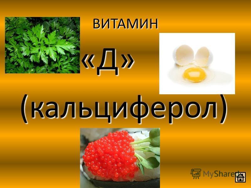 ВИТАМИН «Д» «Д» (кальциферол)