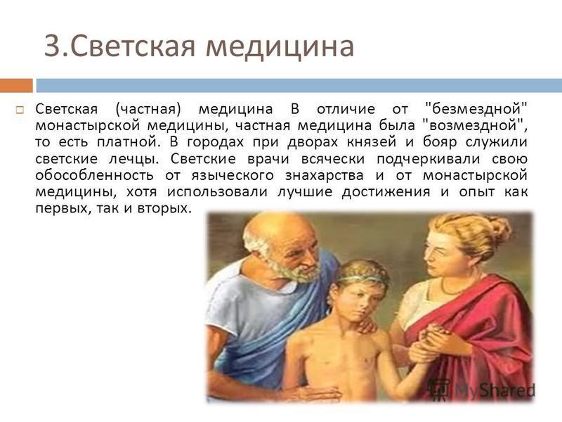 3. Светская медицина Светская ( частная ) медицина В отличие от