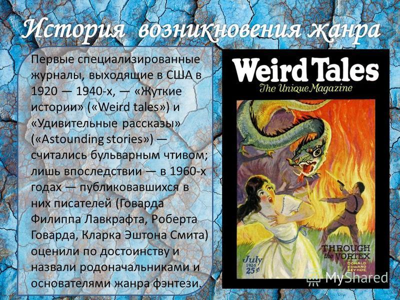 Первые специализированные журналы, выходящие в США в 1920 1940-х, «Жуткие истории» («Weird tales») и «Удивительные рассказы» («Astounding stories») считались бульварным чтивом; лишь впоследствии в 1960-х годах публиковавшихся в них писателей (Говарда