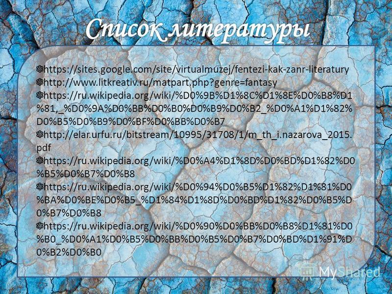 https://sites.google.com/site/virtualmuzej/fentezi-kak-zanr-literatury http://www.litkreativ.ru/matpart.php?genre=fantasy https://ru.wikipedia.org/wiki/%D0%9B%D1%8C%D1%8E%D0%B8%D1 %81,_%D0%9A%D0%BB%D0%B0%D0%B9%D0%B2_%D0%A1%D1%82% D0%B5%D0%B9%D0%BF%D0