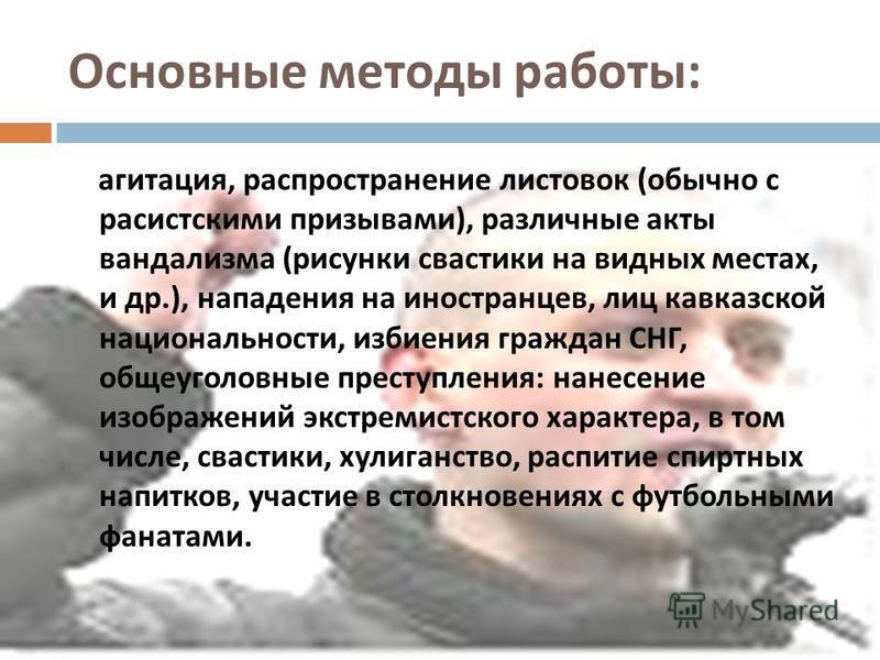 Основная идея движения : борьба за « чистоту » русской расы.