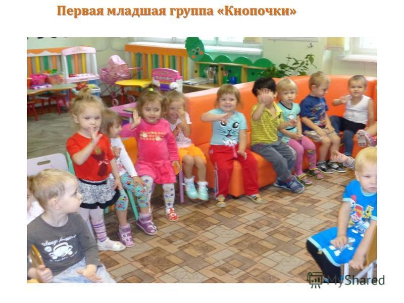 Первая младшая группа «Кнопочки»