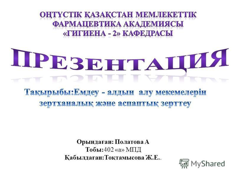 Орындаған: Полатова А Тобы:402 «а» МПД Қабылдаған:Тоқтамысова Ж.Е..