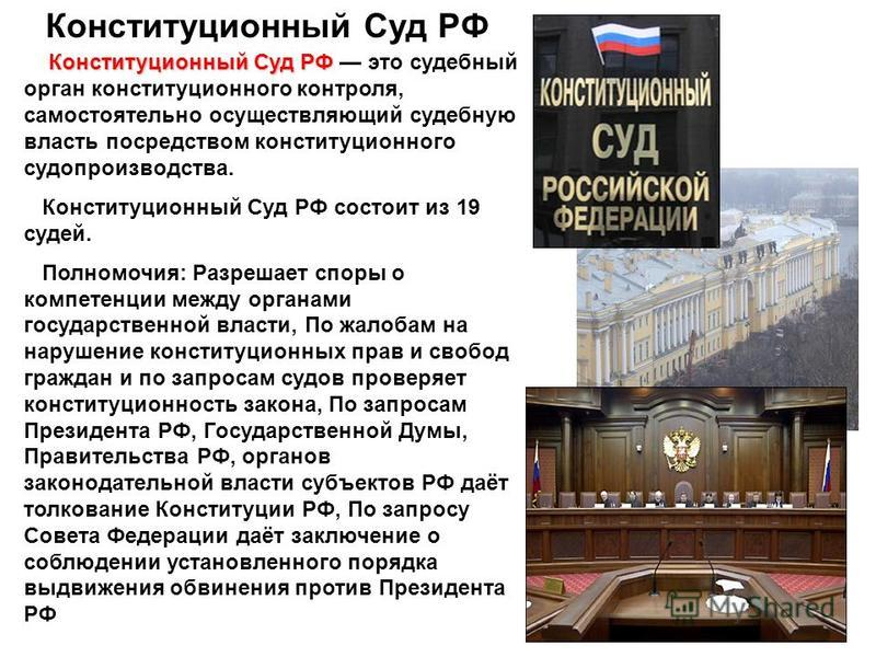 Конституционный Суд РФ Конституционный Суд РФ Конституционный Суд РФ это судебный орган конституционного контроля, самостоятельно осуществляющий судебную власть посредством конституционного судопроизводства. Конституционный Суд РФ состоит из 19 судей