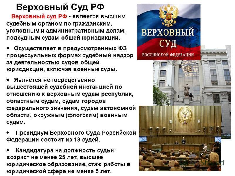 Верховный Суд РФ Верховный суд РФ Верховный суд РФ - является высшим судебным органом по гражданским, уголовным и административным делам, подсудным судам общей юрисдикции. Осуществляет в предусмотренных ФЗ процессуальных формах судебный надзор за дея