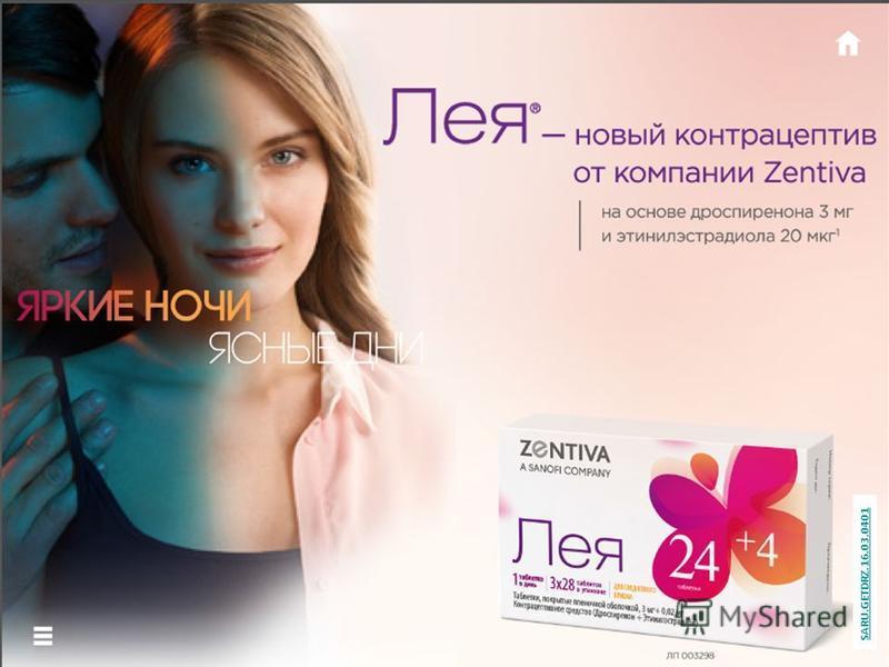 Лея® ЛП-003298 от 10.11.15 SARU.GETDRZ.16.03.0401