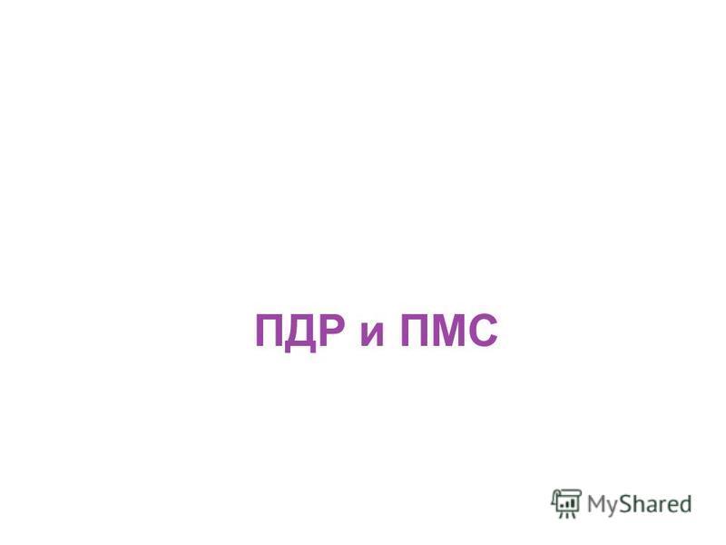ПДР и ПМС
