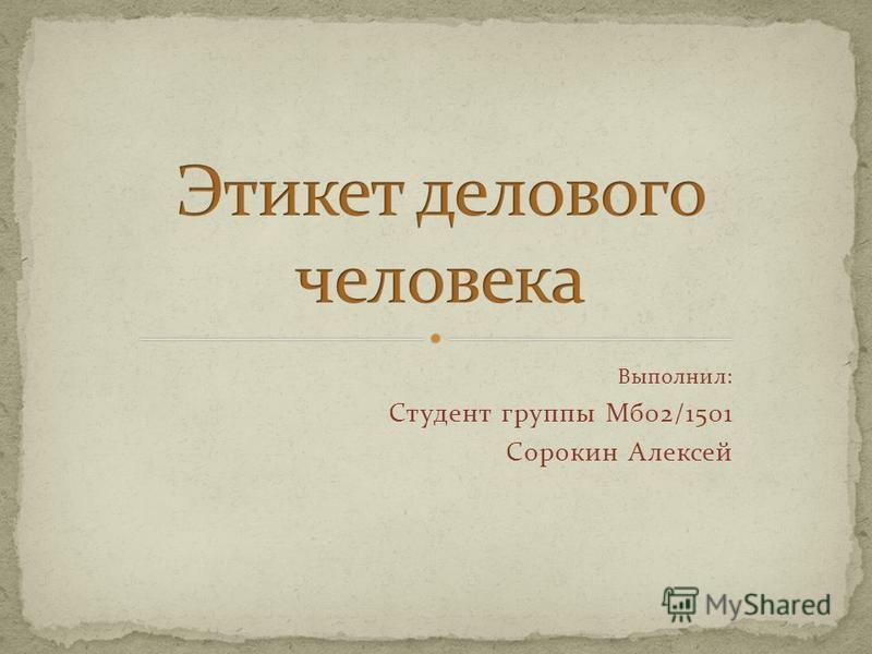 Выполнил: Студент группы Мб 02/1501 Сорокин Алексей