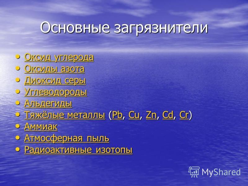 Основные загрязнители Оксид углерода Оксид углерода Оксид углерода Оксид углерода Оксиды азота Оксиды азота Оксиды азота Оксиды азота Диоксид серы Диоксид серы Диоксид серы Диоксид серы Углеводороды Углеводороды Углеводороды Альдегиды Альдегиды Альде