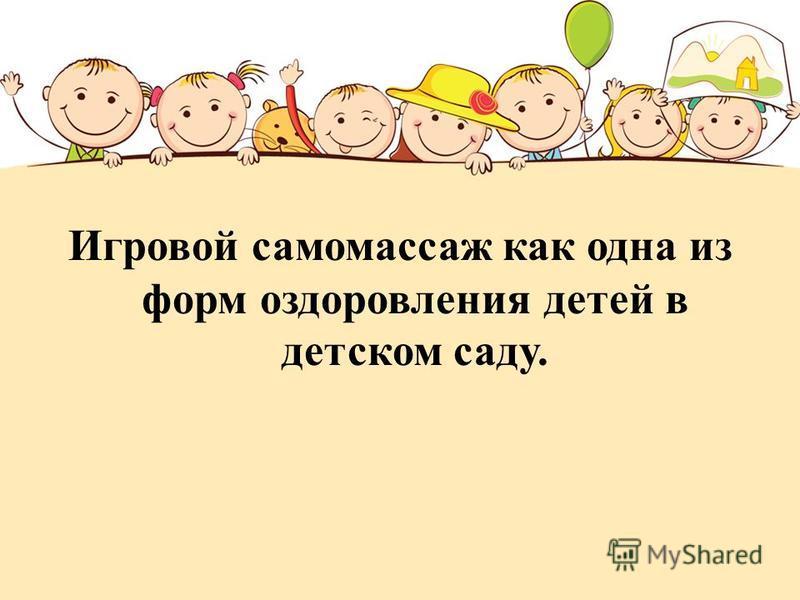 Игровой самомассаж как одна из форм оздоровления детей в детском саду.