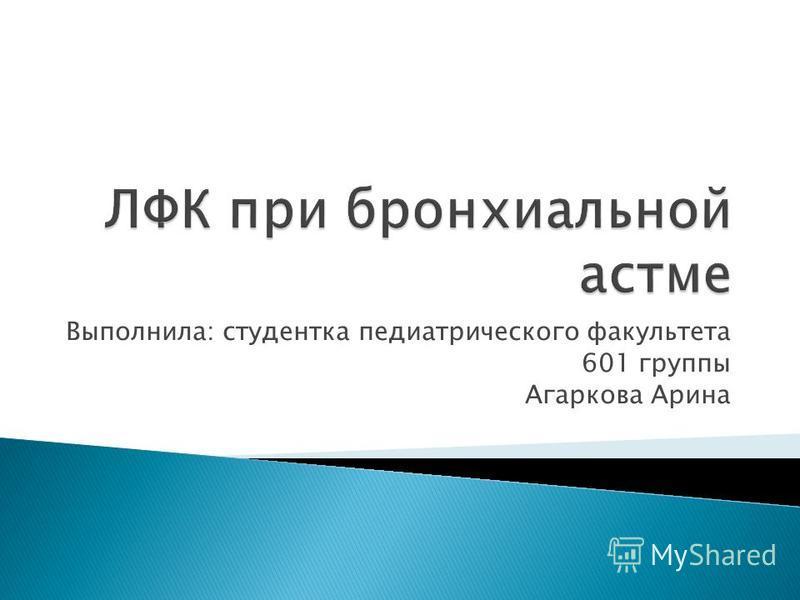 Выполнила: студентка педиатрического факультета 601 группы Агаркова Арина