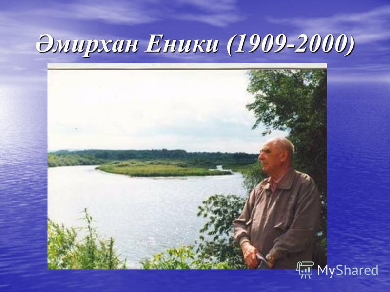 Әмирхан Еники (1909-2000)
