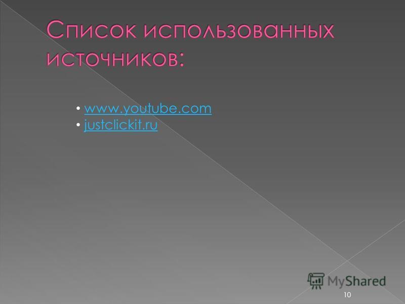 10 www.youtube.com justclickit.ru