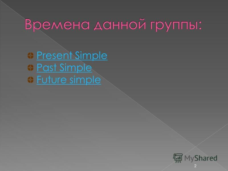 2 Present Simple Past Simple Future simple