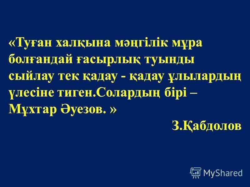 М.Әуезов (1897-1961)